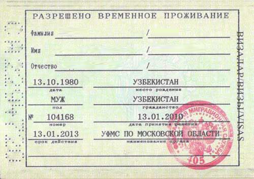 думать, Чем мне грозит временная регистрация иностранных граждан кто