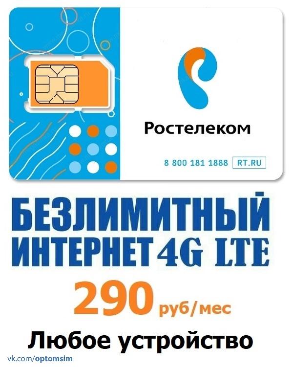 Тарифы с безлимитным интернетом от 240 рубмес