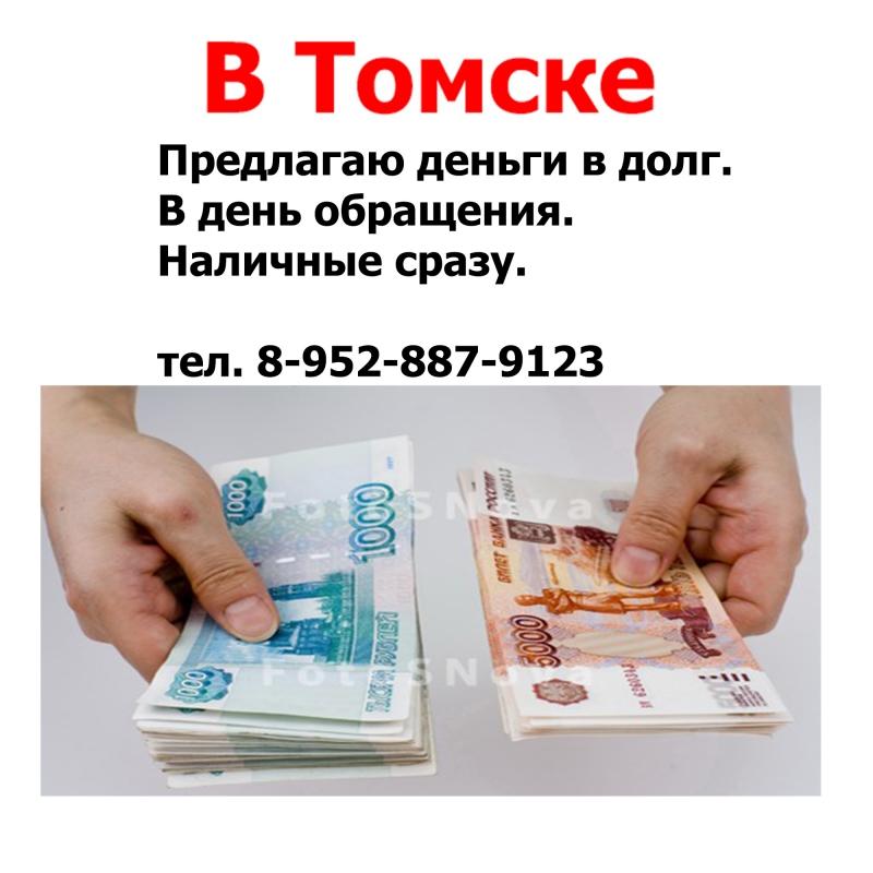 Помогу в Томске.