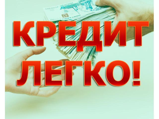 Просто Займ-Кредит для всей России. Большие суммы для вас.