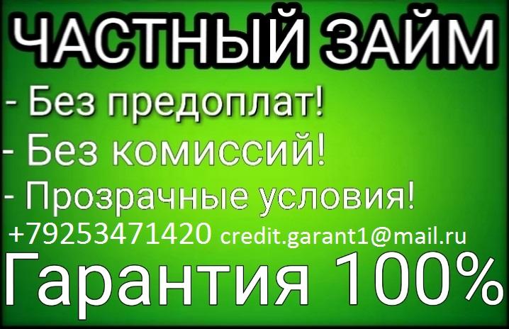 Кредит с гарантией получения,без каких либо предоплат и залогов до 4 000 000 руб