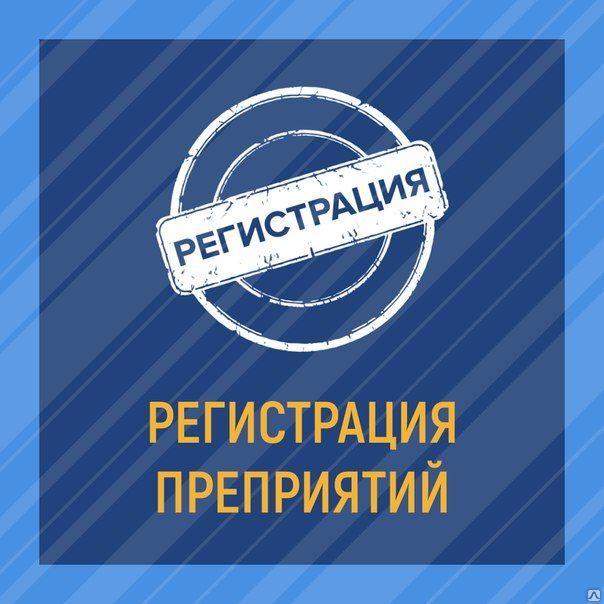 Открытие ООО,ИП,АНО