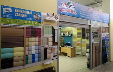 Стройматериалы в Москве. Магазин строительных материалов