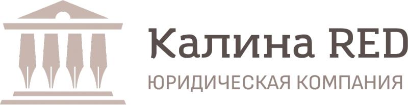 ООО ЮРИДИЧЕСКАЯ КОМПАНИЯ КАЛИНА РЕД