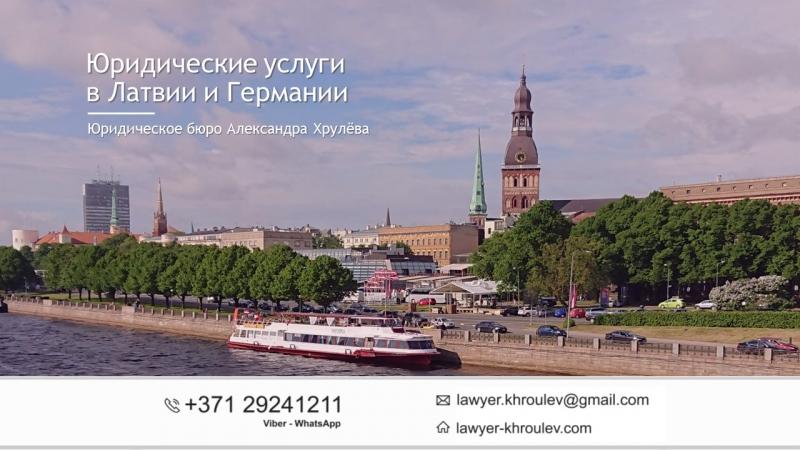 Юридические услуги в Латвии и Германии
