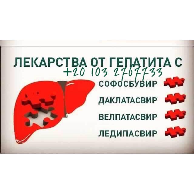 Быстрое лечение Гепатита С