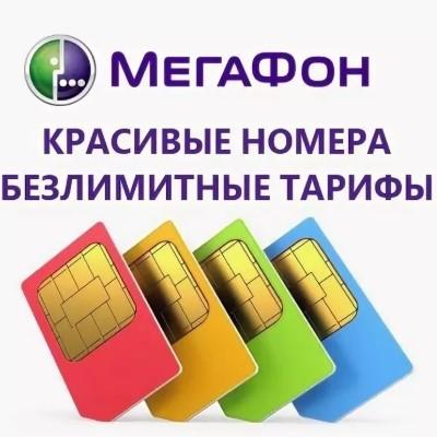 Выгодные тарифы Мегафон в Москве